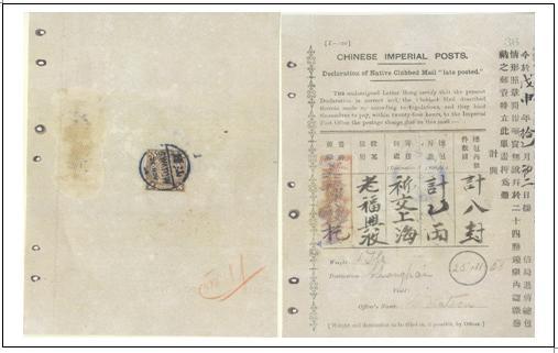 民信局「交寄總包認繳郵資憑單」