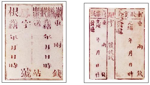3.  1888臺灣郵票及郵政商票