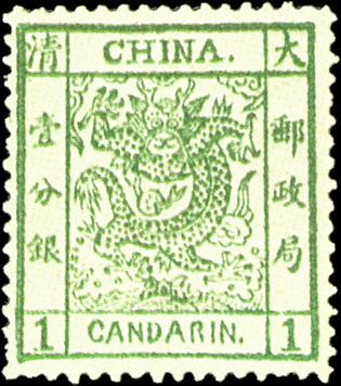 1.   1878 海關一次雲龍郵票(簡稱大龍票)