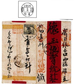 3.1916蒙古隸屬中國時期之國內寄遞貼用中華郵政郵票紅條封