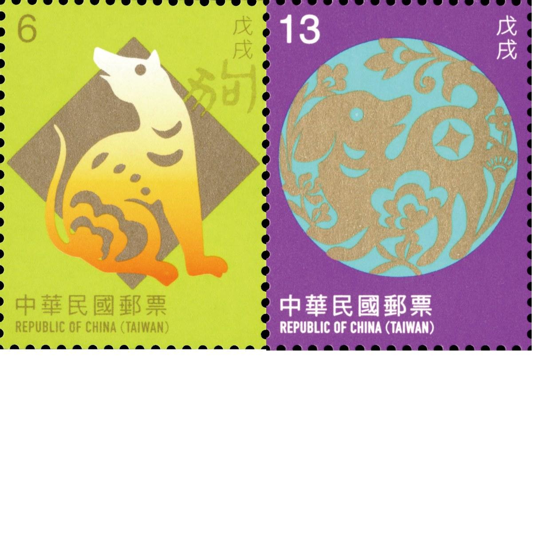 新年郵票(106年版)