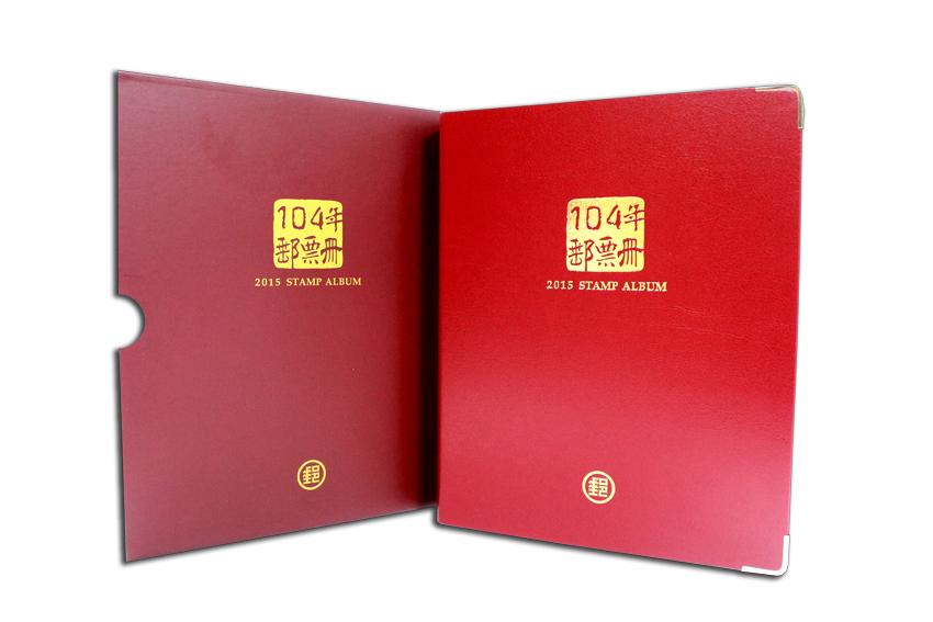 104年度活頁本郵票冊