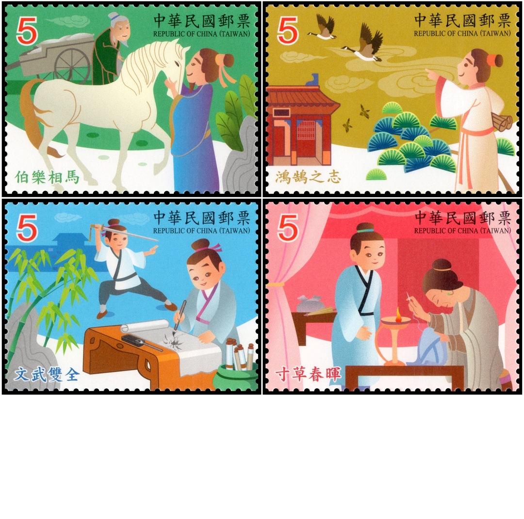 成語故事郵票