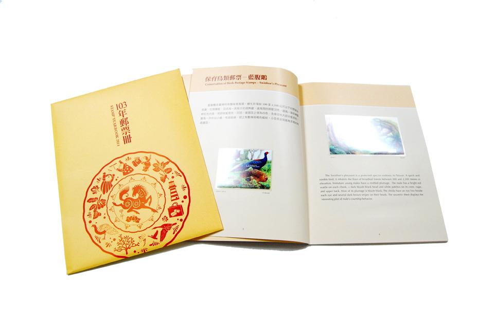 中華民國郵票冊(103年版平裝本)