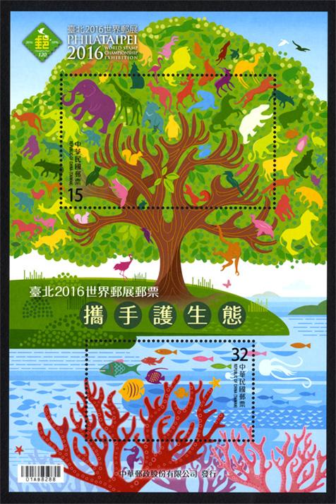 台北 2016世界郵展郵票小全張--攜手護生態