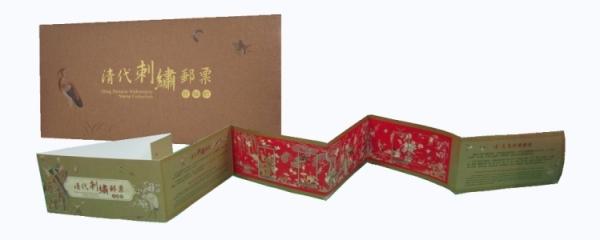 清代刺繡郵票珍藏摺(平裝本)