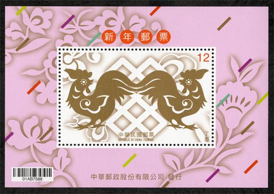新年郵票小全張(105年版)