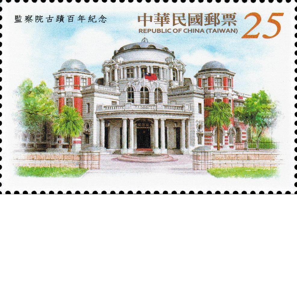 監察院古蹟百年紀念郵票