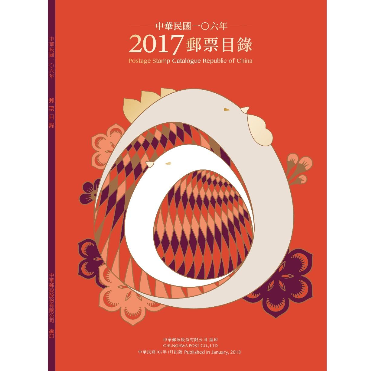 中華民國106年郵票目錄