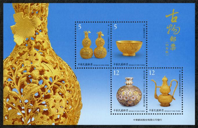 古物郵票小全張(98年版)
