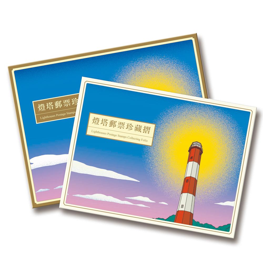 燈塔郵票(107年版) 郵摺