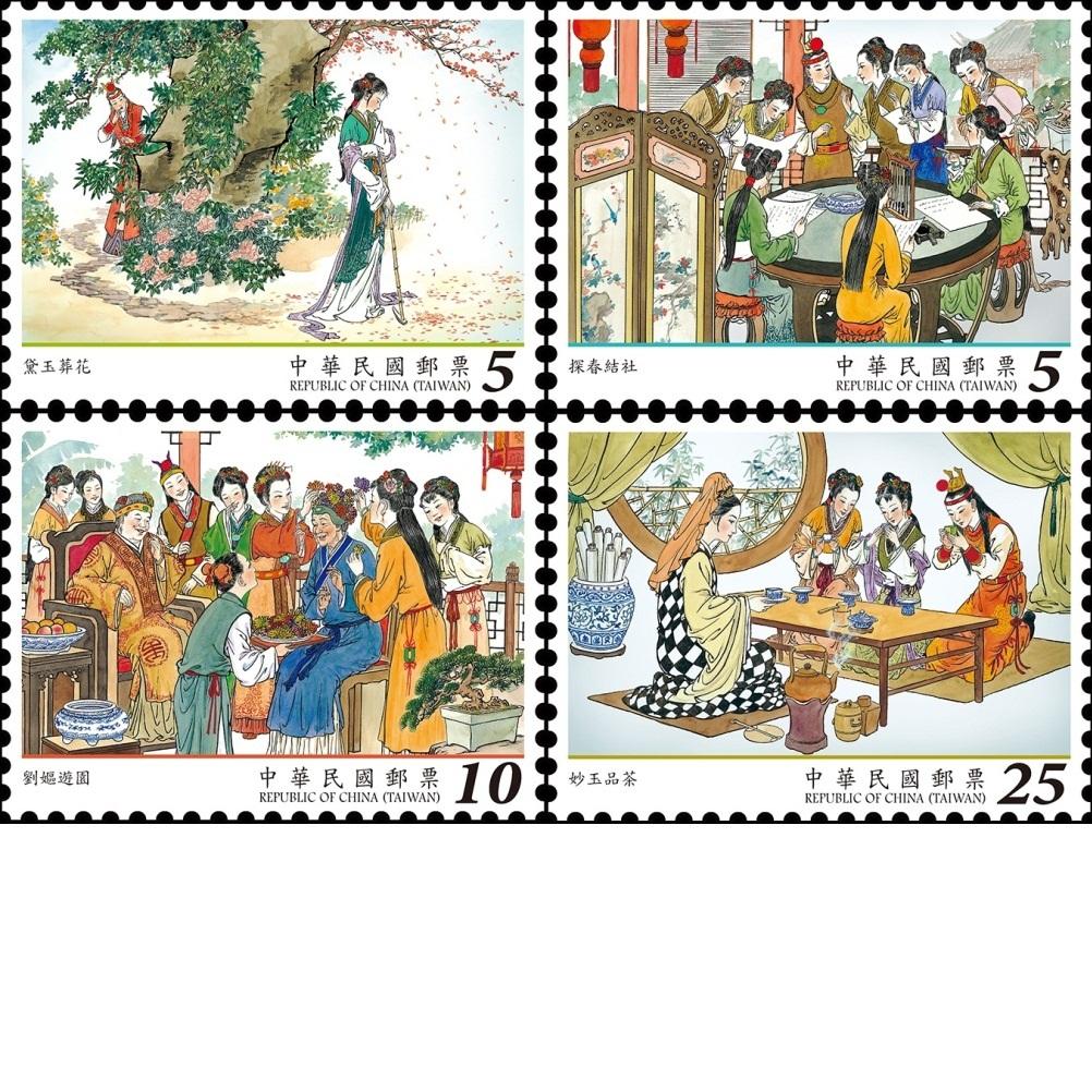 中國古典小說郵票—紅樓夢(104年版)  (已售罄)