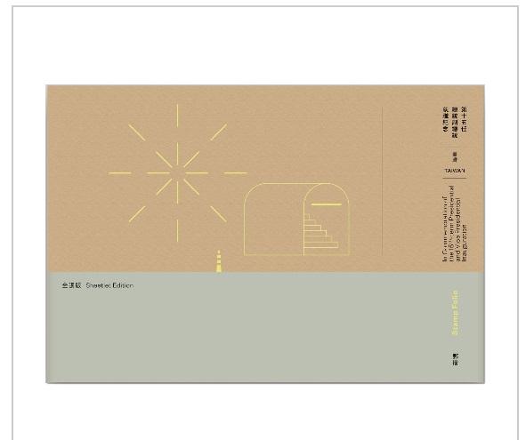 第十五任總統副總統就職紀念郵摺  (全張版)