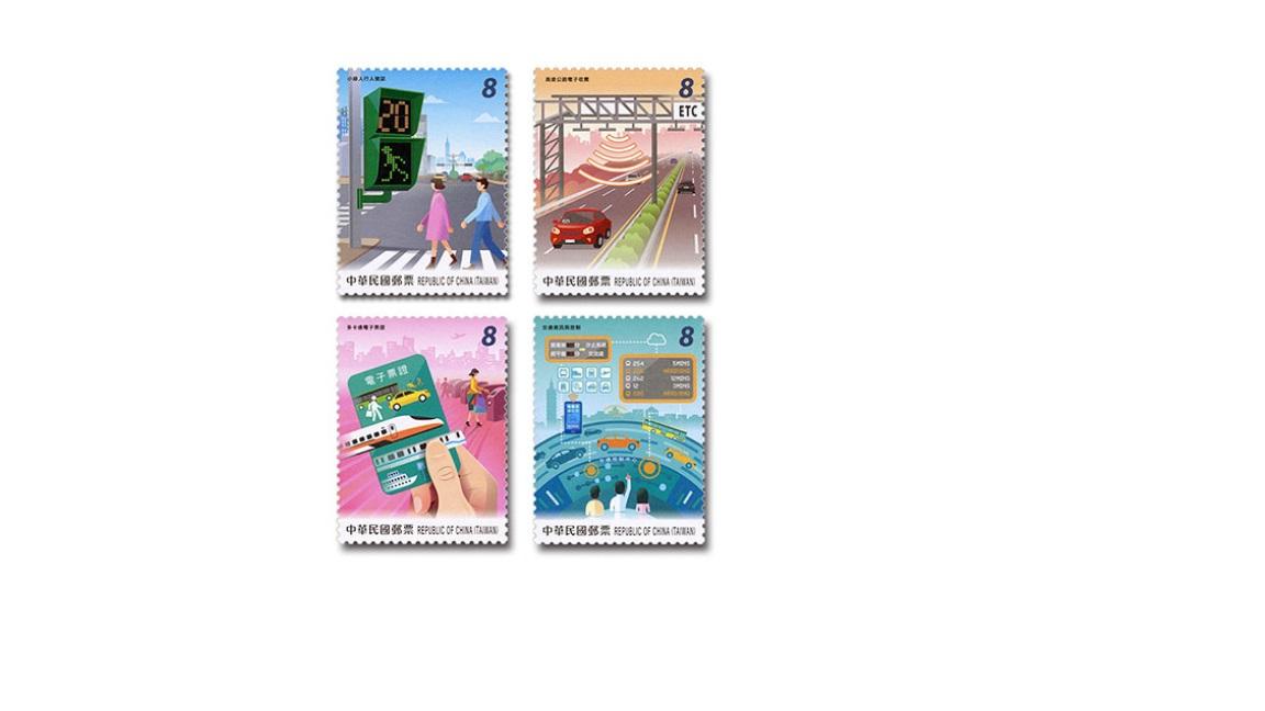 臺灣智慧運輸建設郵票