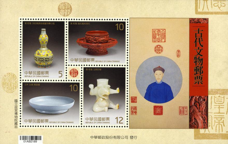 古代文物郵票小全張器物款