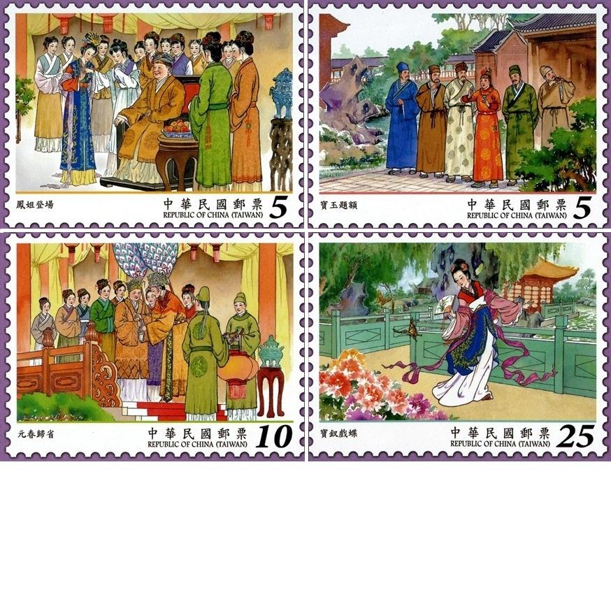 中國古典小說郵票—紅樓夢(103年版)