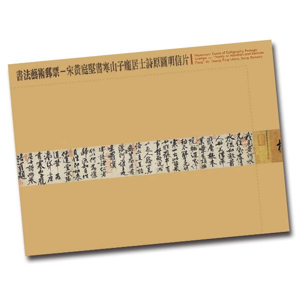 書法藝術郵票-宋黃庭堅書寒山子龐居士詩 原圖明信片