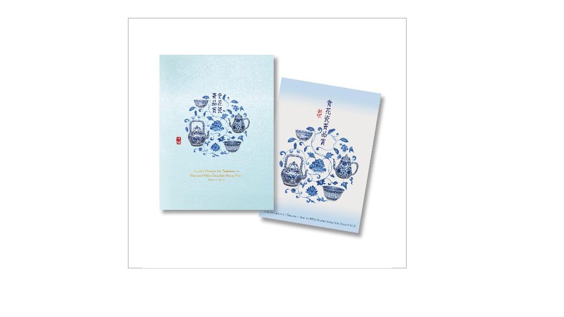 青花瓷郵摺