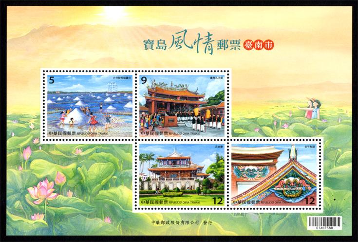 寶島風情郵票小全張--臺南市