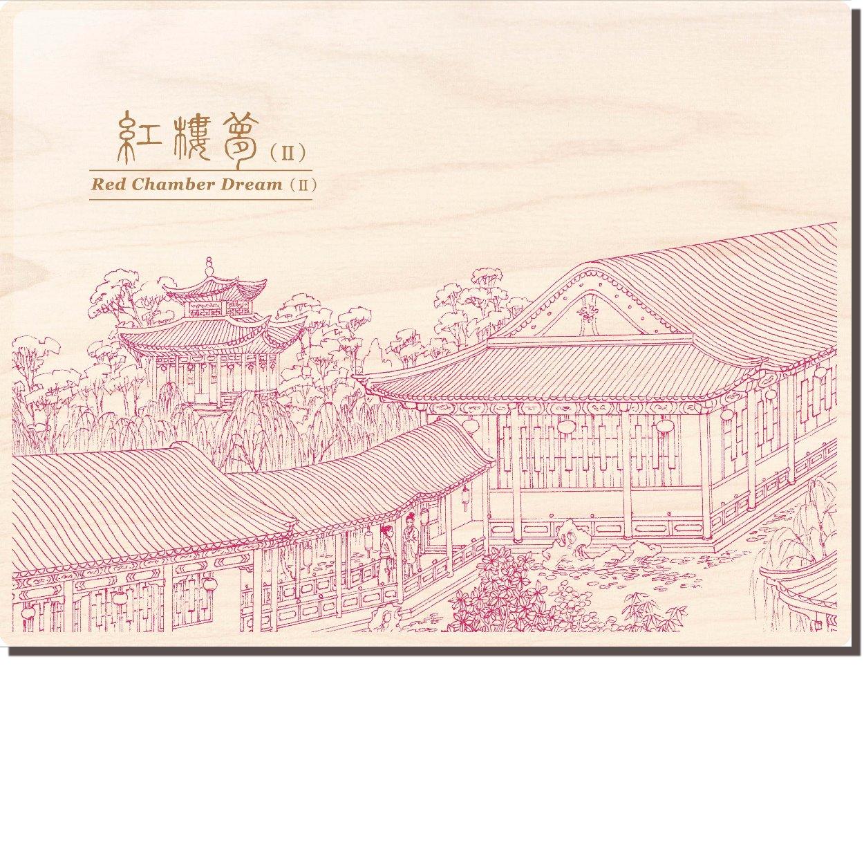 中國古典小說郵票—紅樓夢(106年版) 專冊(下輯)木盒精裝