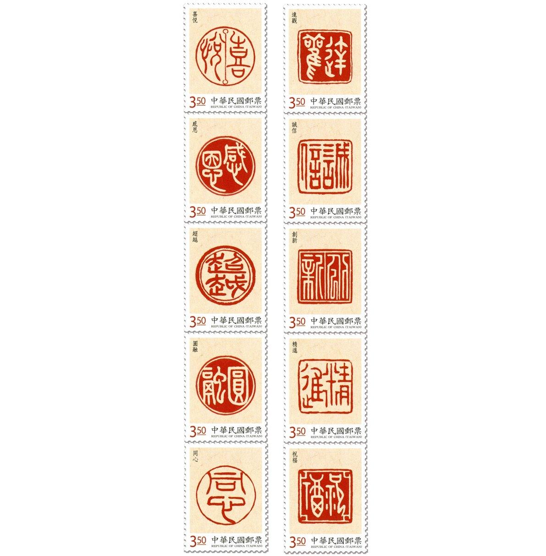 點石成金郵票3.5元連刷