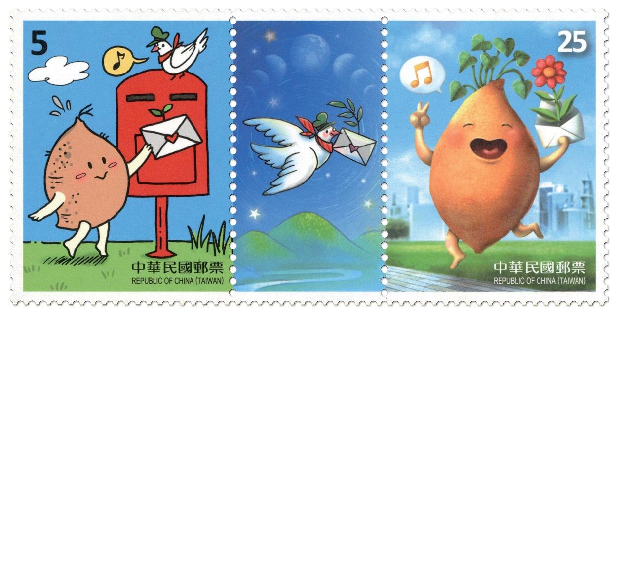 臺北2016世界郵展郵票-樂享動漫趣