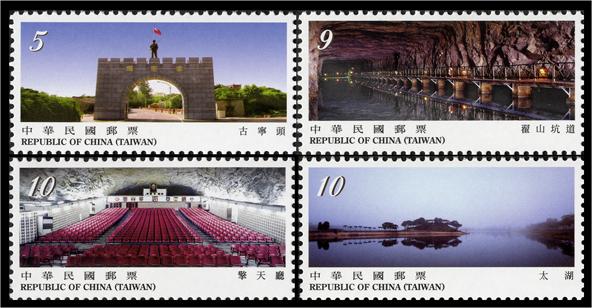 風景郵票--金門