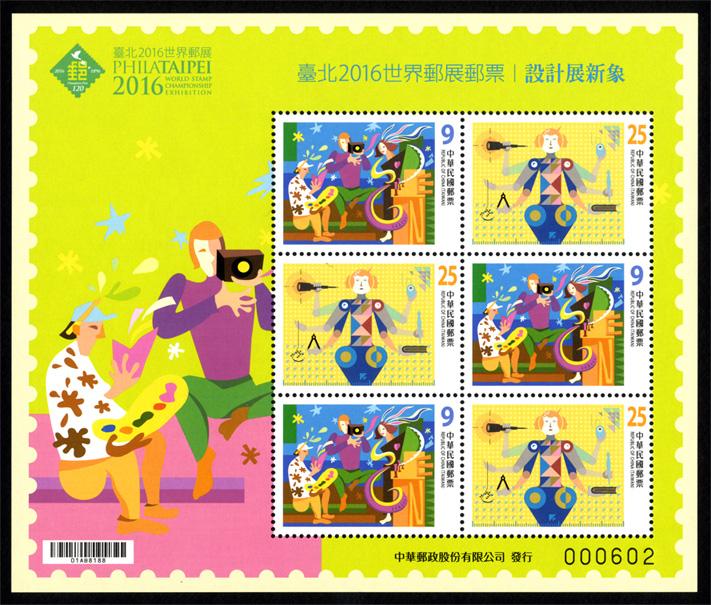 台北 2016世界郵展郵票--設計展新象小版張