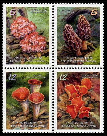 台灣野生菇郵票( 3 )