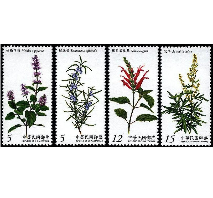 香草植物郵票