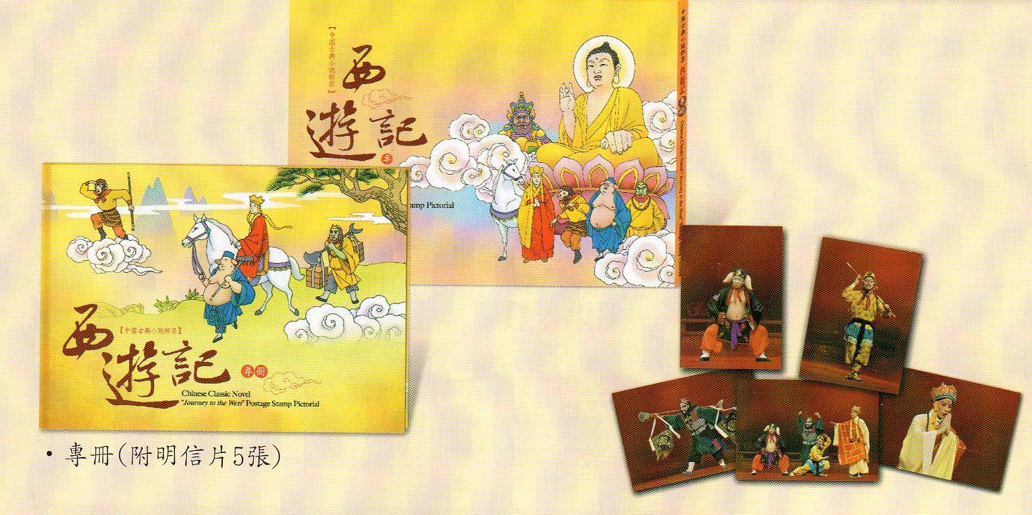 中國古典小說郵票─西遊記(100年版)專冊