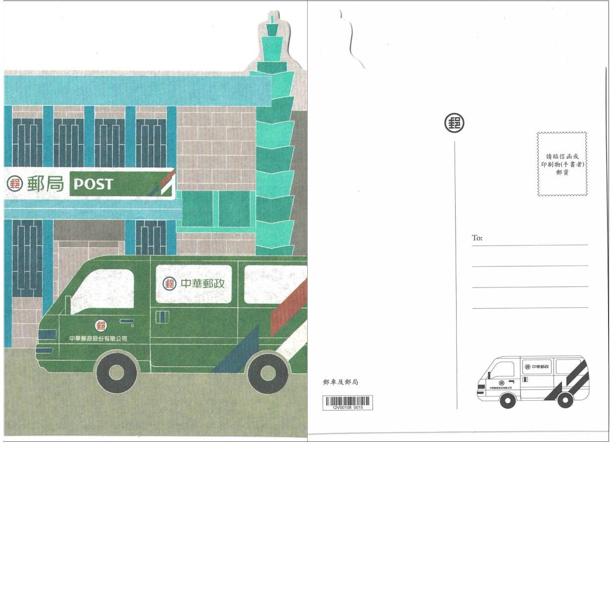 造型卡片-郵車及郵局