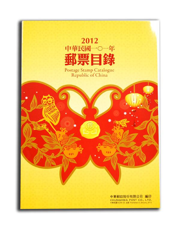 101年度中華民國郵票目錄