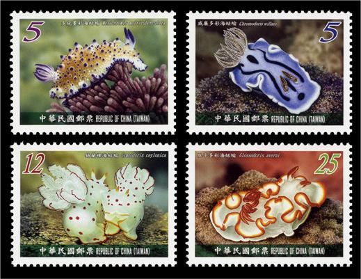 海洋生物郵票-海蛞蝓