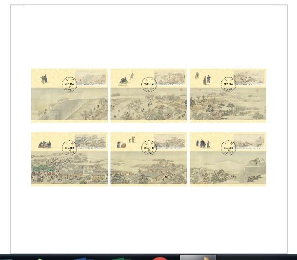 清徐揚 日月合璧五星聯珠圖古畫郵票預銷原圖明信片