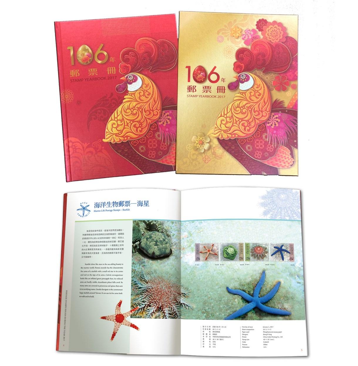106年郵票冊(精裝本)
