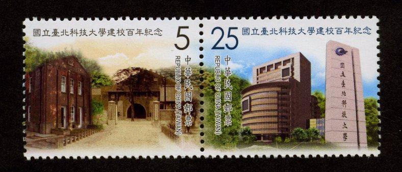 國立臺北科技大學建校百年紀念郵票