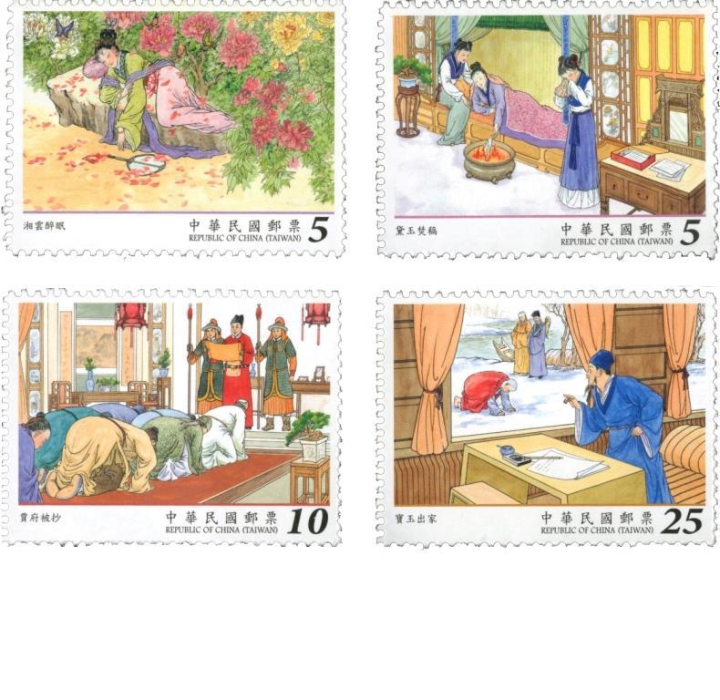 中國古典小說郵票—紅樓夢(106年版)