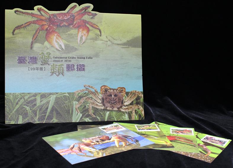 臺灣蟹類郵摺