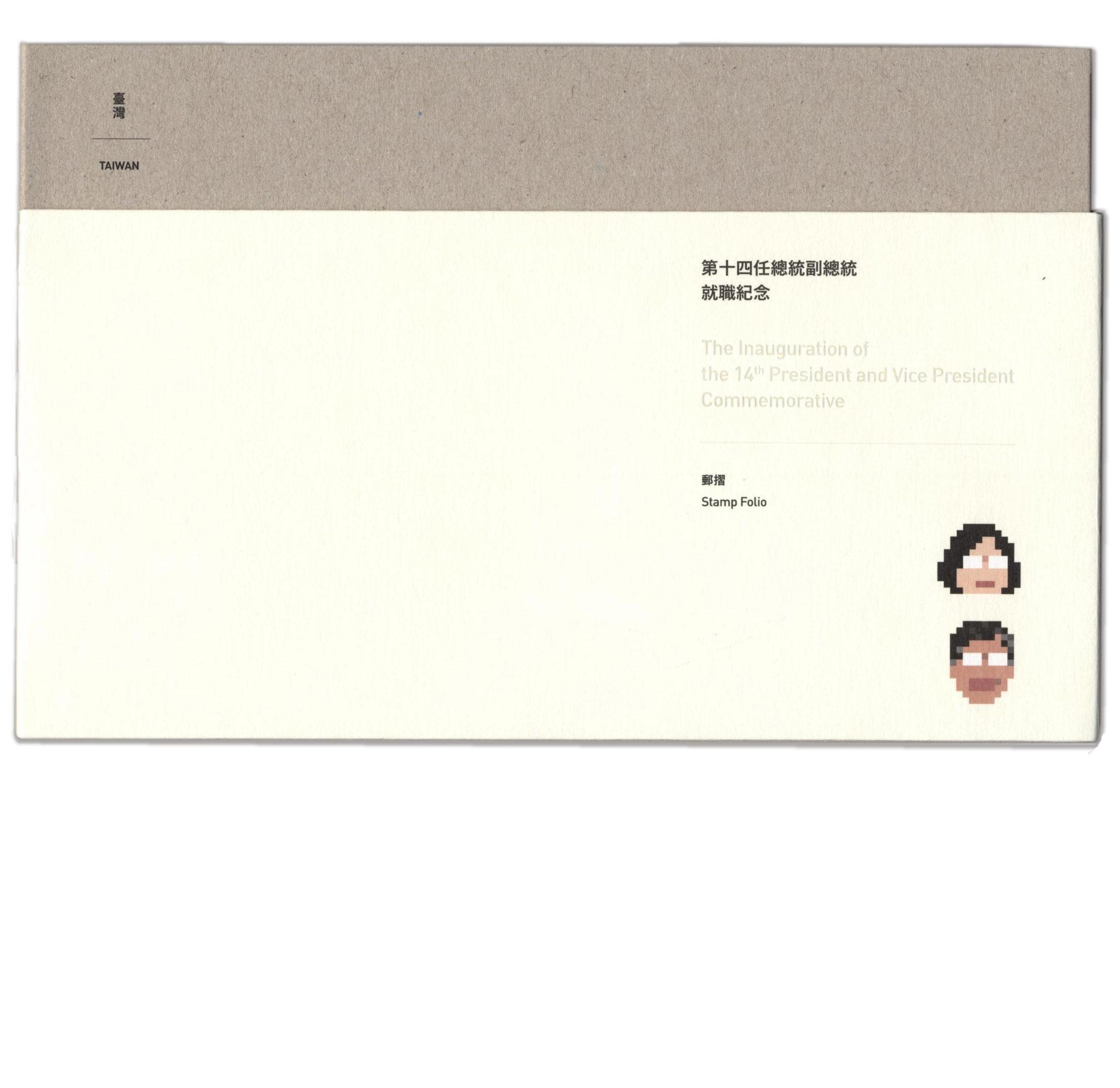第十四任總統副總統就職紀念郵票 郵摺