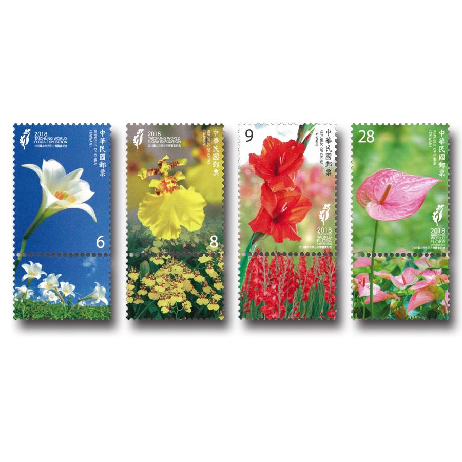 2018臺中世界花卉博覽會紀念郵票