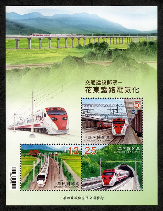 花東鐵路電氣化