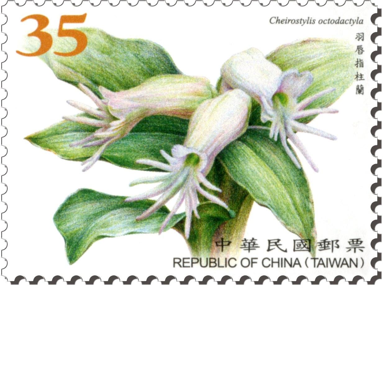 臺灣野生蘭花郵票