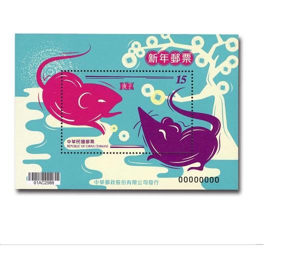 新年郵票(108年版)小全張