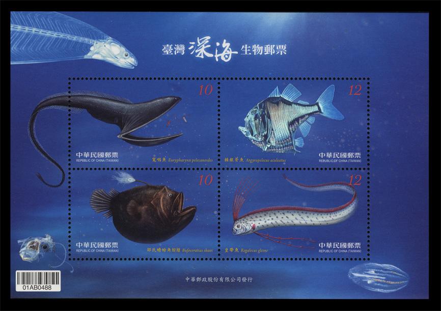 台灣深海生物郵票小全張