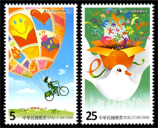 台北 2016世界郵展紀念郵票