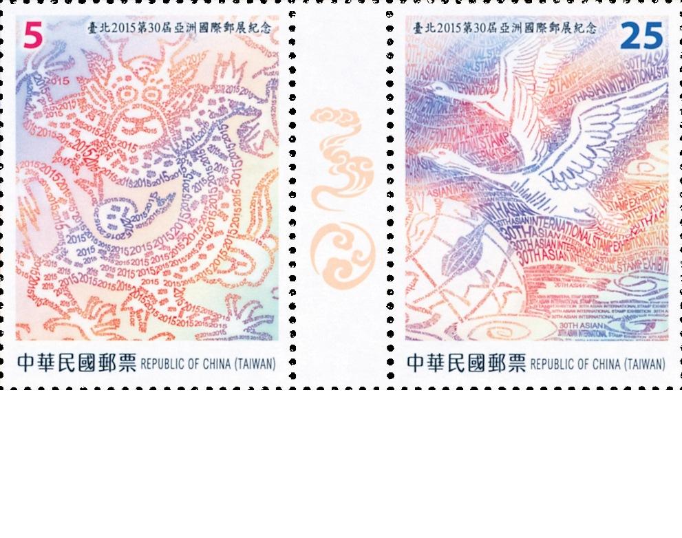 臺北2015第30屆亞洲國際郵展紀念郵票