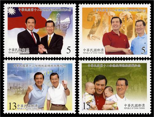 中華民國第十二任總統副總統就職紀念郵票