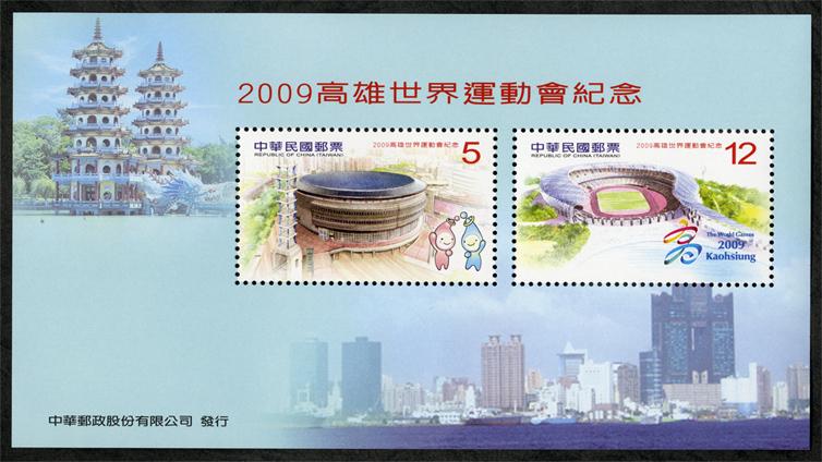 2009高雄世界運動會郵票小全張