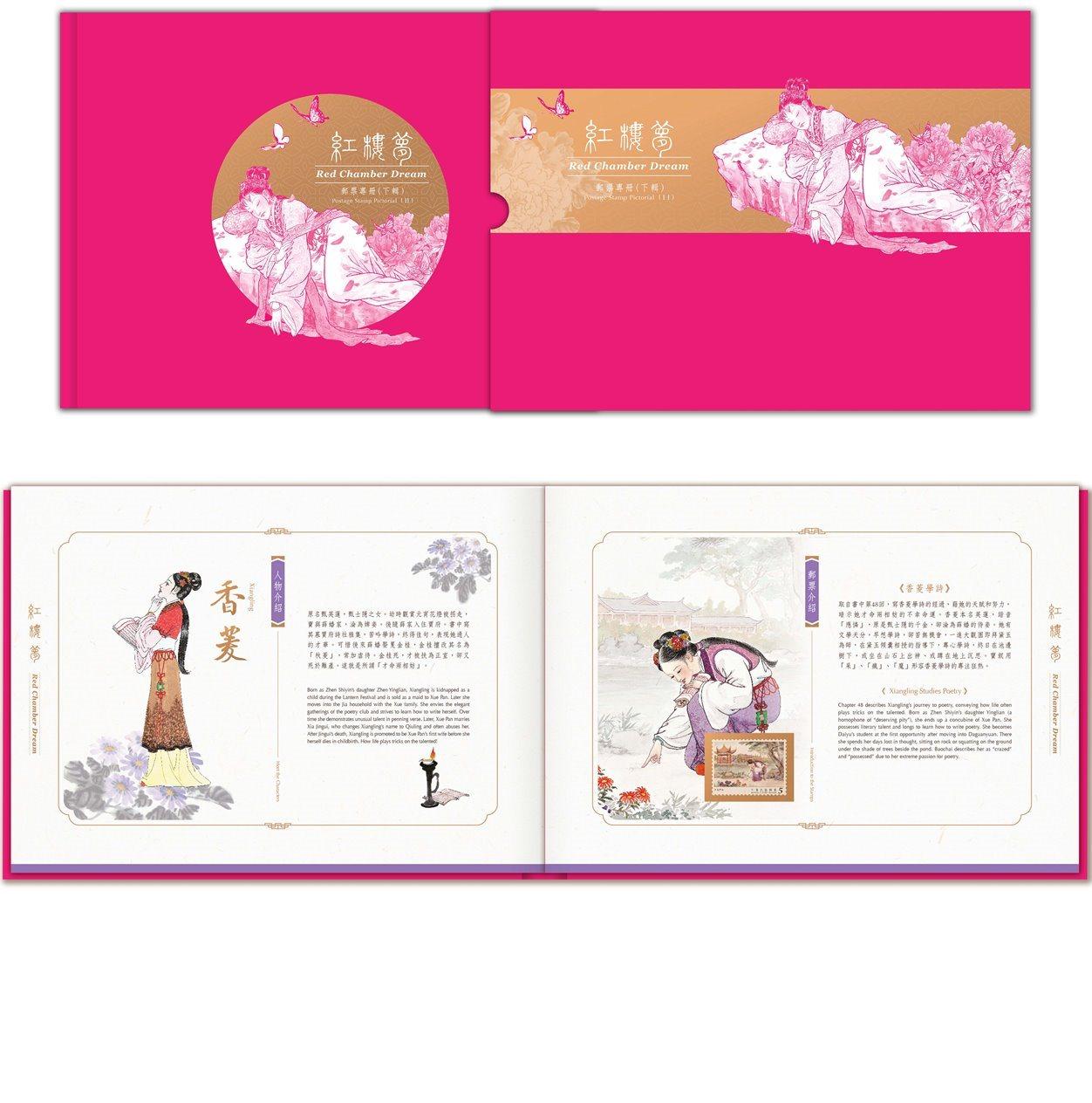 中國古典小說郵票—紅樓夢(106年版) 專冊(下輯)
